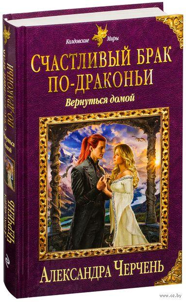 Счастливый брак по-драконьи. Вернуться домой — фото, картинка