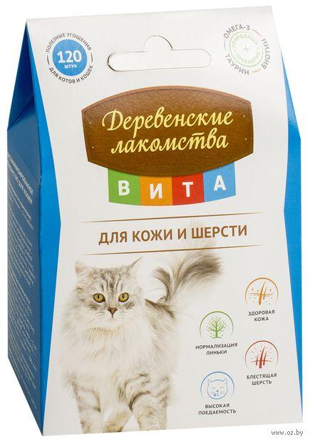 """Лакомство для кошек """"Вита"""" (120 шт.; арт. 79075161) — фото, картинка"""