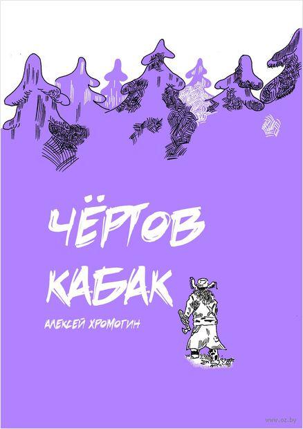 Чертов Кабак — фото, картинка