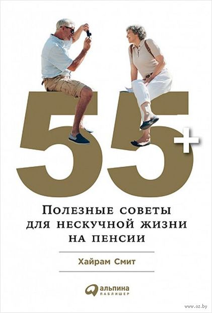 55+. Полезные советы для нескучной жизни на пенсии — фото, картинка