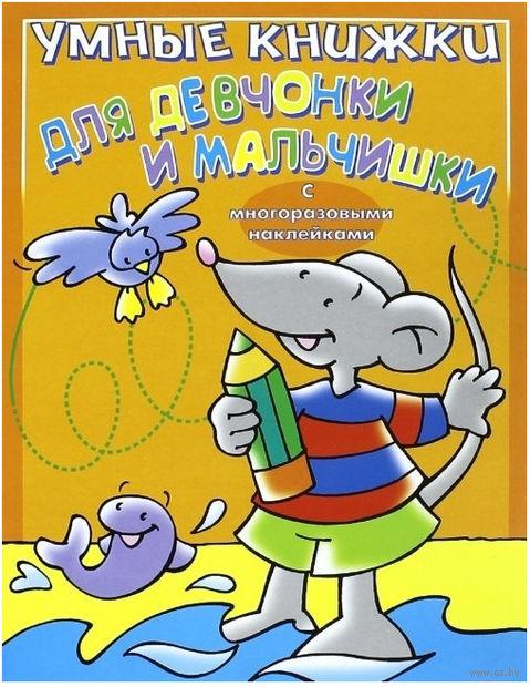 Умные книжки для девчонки и мальчишки (оранжевая) — фото, картинка
