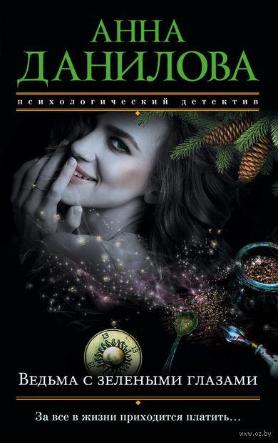 Ведьма с зелеными глазами (м) — фото, картинка