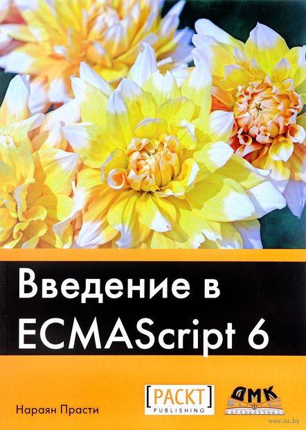 Введение в ECMAScript 6 — фото, картинка