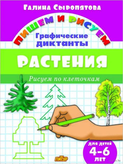 Графические диктанты. Растения. Для детей 4-6 лет — фото, картинка
