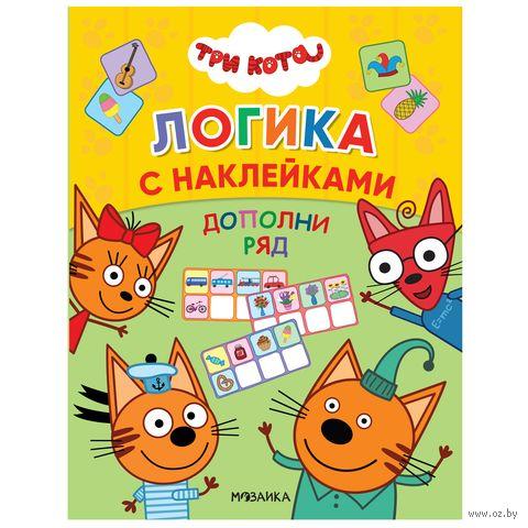 Три кота. Логика с наклейками. Дополни ряд — фото, картинка