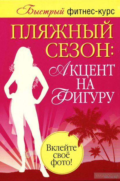 Пляжный сезон. Акцент на фигуру (комплект из двух книг). Лиди Резен