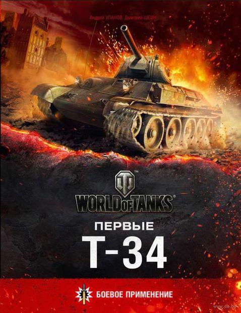 World of Tanks: Первые Т-34. Боевое Применение. А. Уланов