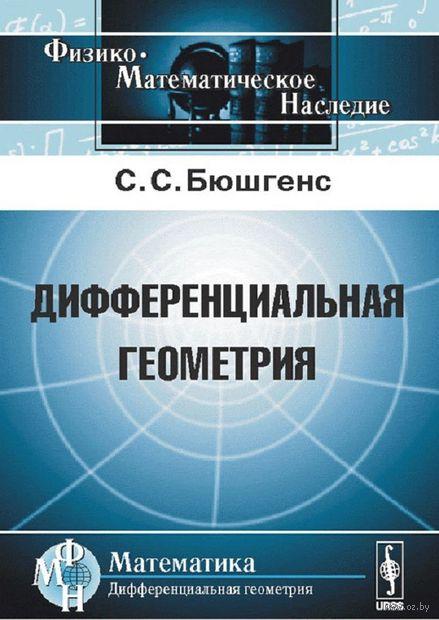 Дифференциальная геометрия. Сергей Бюшгенс