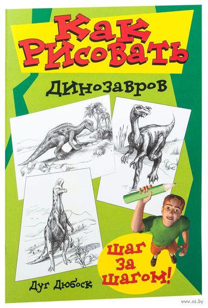 Как рисовать динозавров. Дуг Дюбоск