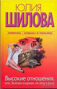 Высокие отношения, или, Залезая в карман, не лезу в душу. Юлия Шилова