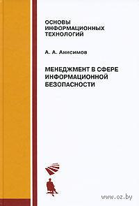 Менеджмент в сфере информационной безопасности. Александр Анисимов