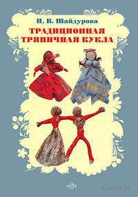 Традиционная тряпичная кукла. Нелли Шайдурова