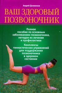 Ваш здоровый позвоночник. Андрей Долженков