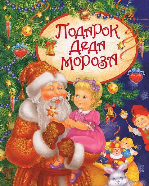 Подарок Деда Мороза. Братья Гримм