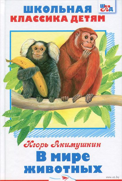 В мире животных — фото, картинка