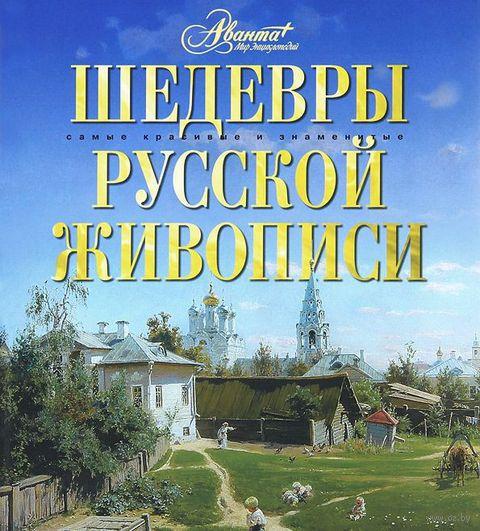Шедевры русской живописи. Н. Синельникова