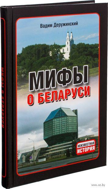 Мифы о Беларуси. Вадим Деружинский