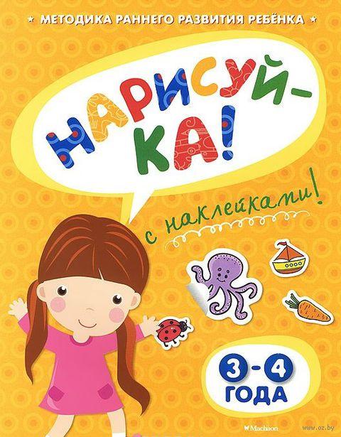 Нарисуй-ка. 3-4 года. Ольга Земцова