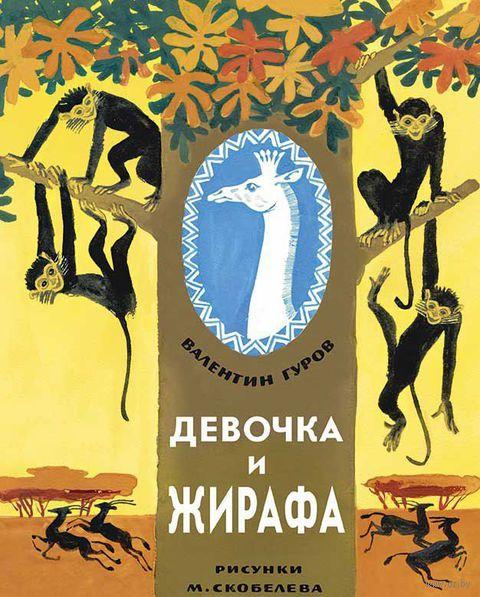 Девочка и жирафа. Валентин Гуров