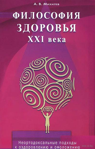 Философия здоровья ХХI века. Анатолий Михилев