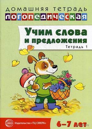 Учим слова и предложения. 6-7 лет. Тетрадь 1 (в 5 тетрадях). Ульяна Сидорова