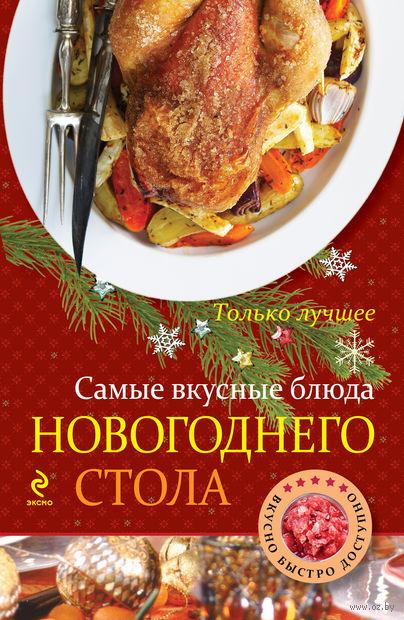 Самые вкусные блюда новогоднего стола. Константин Жук