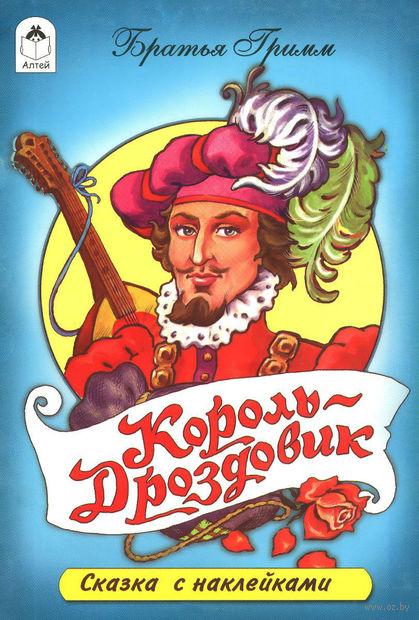 Король-Дроздовик. Братья Гримм
