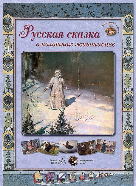 Русская сказка в полотнах живописцев
