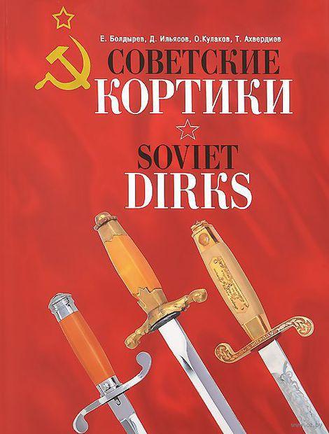 Soviet Dirks