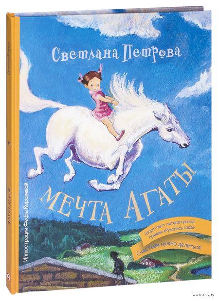 Мечта Агаты. Светлана Петрова