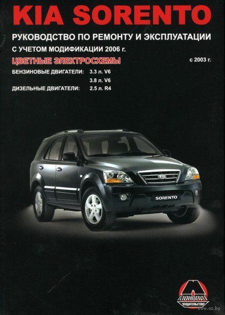 Kia Sorento c 2003 г. Руководство по ремонту и эксплуатации
