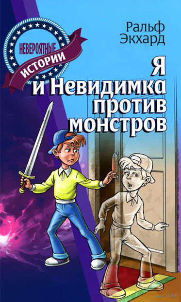 Я и Невидимка против монстров. Ральф Экхард
