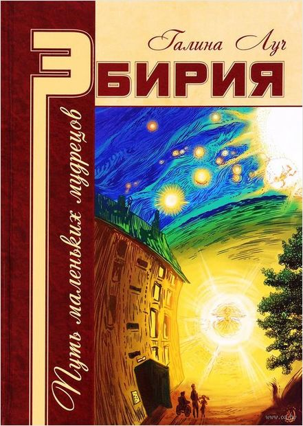Эбирия. Путь маленьких мудрецов — фото, картинка