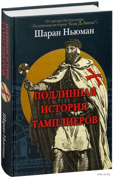 Подлинная история тамплиеров. Шаран Ньюман