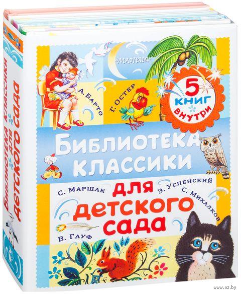 Библиотека классики для детского сада (Комплект из 5 книг) — фото, картинка