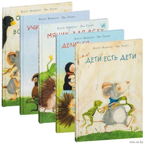 Один за всех и все за одного (Комплект из 5 книг) — фото, картинка