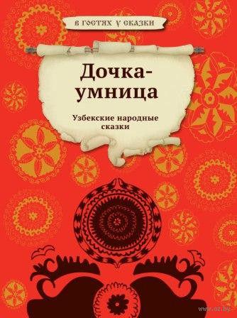 Дочка-умница. Узбекские народные сказки — фото, картинка