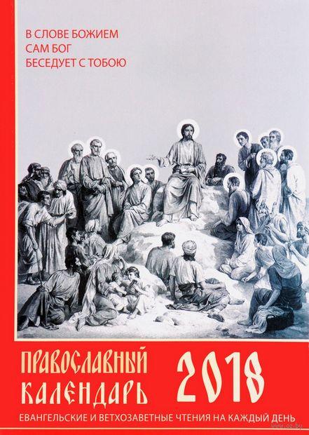 Евангельские и ветхозаветные чтения на каждый день. Православный календарь на 2018 год — фото, картинка
