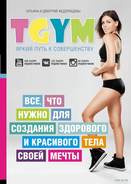 TGym - яркий путь к совершенству — фото, картинка