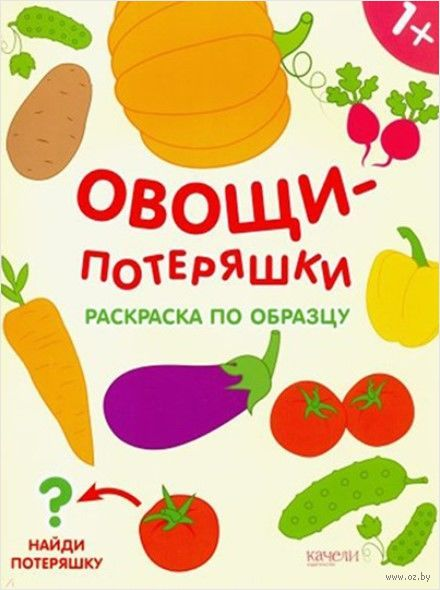 Овощи-потеряшки — фото, картинка