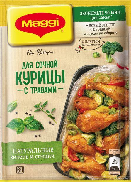 """Приправа для курицы с травами """"Maggi. На второе"""" (30 г) — фото, картинка"""