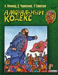 Аморальный кодекс. Александр Меламуд, Д. Черкасский, Радна Сахалтуев