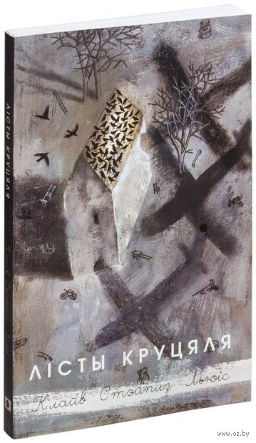 Лісты Круцяля — фото, картинка