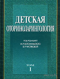 Детская оториноларингология (в двух томах. Том 1)