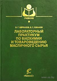 Лабораторный практикум по биохимии и товароведению масличного сырья. В. Щербаков, Владимир Лобанов