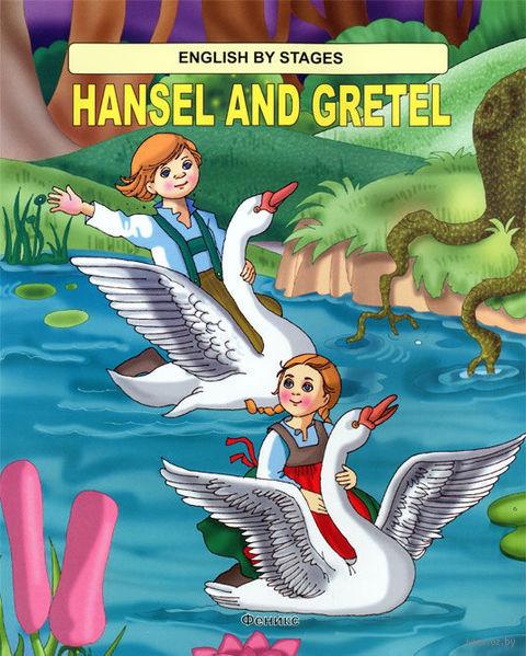 Hansel and Gretel. Братья Гримм