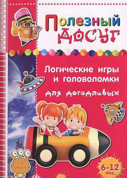 Логические игры и головоломки для догадливых. Сергей Гордиенко