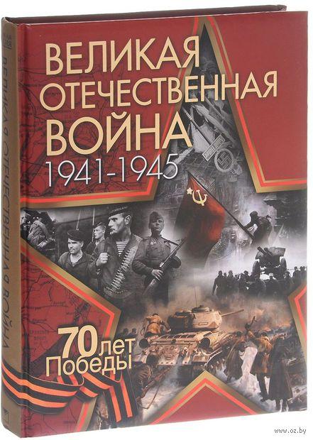 Великая Отечественная война. Ю. Никифоров, Олег Ржешевский