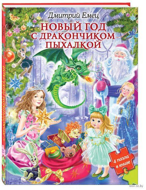 Новый год с дракончиком Пыхалкой. Дмитрий Емец