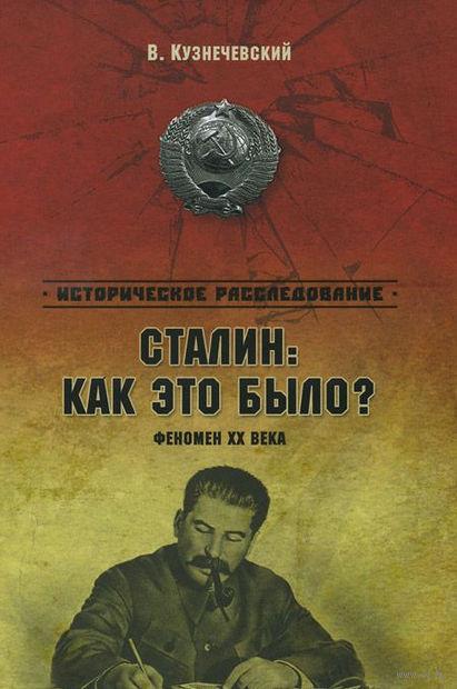 Сталин: как это было? Феномен ХХ века. Владимир Кузнечевский